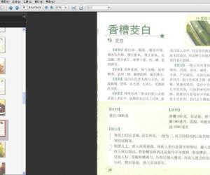 《家常酱卤》扫描版[PDF]