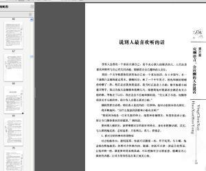 《应酬学活学活用》扫描版[PDF]