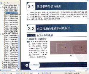 《3ds MAX 9 装潢与展示设计》扫描版[PDF]