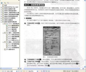 《3ds Max 2009 入门、进阶与提高》扫描版[PDF]