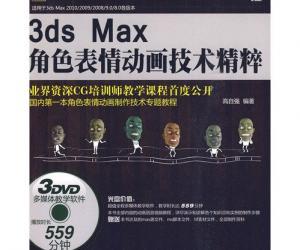 《3DS MAX角色表情动画技术精粹》扫描版[PDF]
