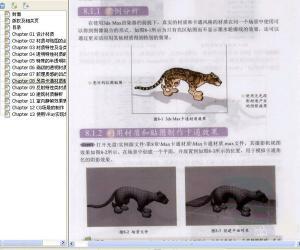 《3ds Max高级材质与贴图的艺术》扫描版[PDF]