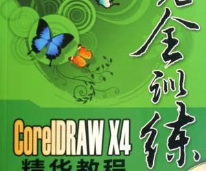 《CorelDRAW X4精华教程》扫描版[PDF]