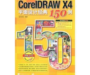 《CorelDRAW X4平面设计经典150例》扫描版[PDF]