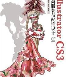 《Illustrator CS3时尚服装与配饰设计》扫描版[PDF]