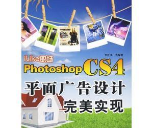 《ILIKE职场PHOTOSHOP CS4平面广告设计完美实现》扫描版[PDF]
