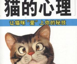 《完全图解猫的心理》扫描版[PDF]