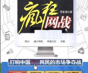 《疯狂网战  打响中国N亿网民的市场争夺战》扫描版[PDF]