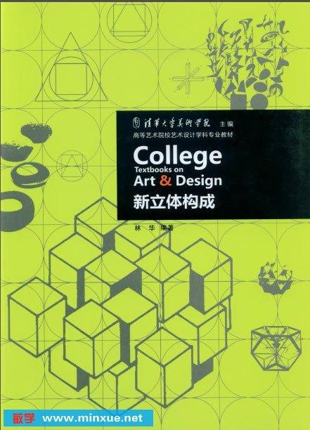3 立体构成教学与专业和技术的结合         内容提要 本书作者在清华