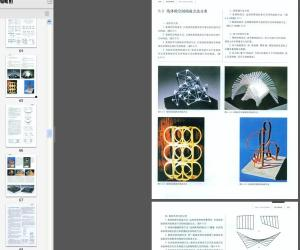 《立体构成_艺术设计专业教材》扫描版[PDF]