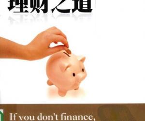 《通胀预期下的理财之道》扫描版[PDF]