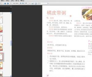 《家常米粥》扫描版[PDF]