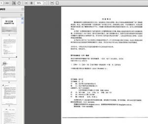 《淘宝店铺网络营销赢家手册》扫描版[PDF]