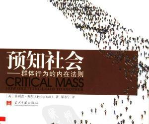 《预知社会:群体行为的内在法则》扫描版[PDF]