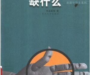 《中国教育缺什么》影印版[PDF]