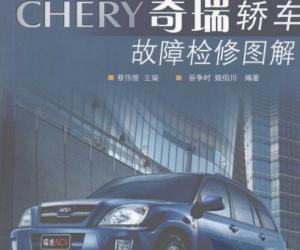 《奇瑞轿车故障检修图解》扫描版[PDF]