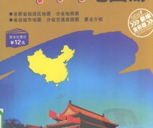 《走遍中国地图册·彩图版》扫描版[PDF]
