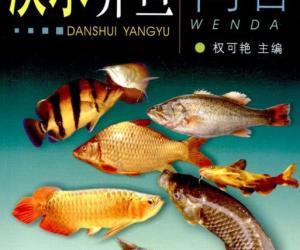 《淡水养鱼问答》扫描版[PDF]