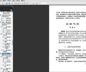 《气功与特异功能资源汇总贴2》文字版+扫描版[PDF]