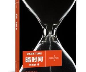 《暗时间》文字版[PDF]