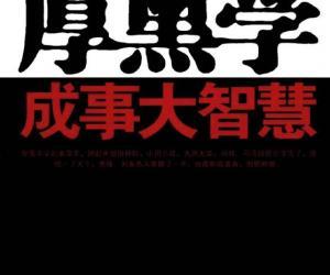 《厚黑学成事大智慧》扫描版[PDF]