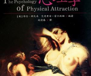 《魅力心理学》扫描版[PDF]