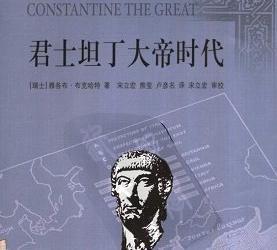 《君士坦丁大帝时代》影印版[PDF]