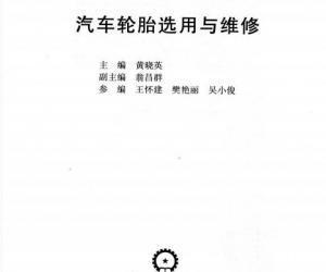 《汽车轮胎选用与维修》扫描版[PDF]
