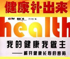 《CCTV健康大讲堂-健康补出来》扫描版[PDF]