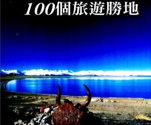 《非去不可的100个旅游胜地-中国篇》扫描版[PDF]