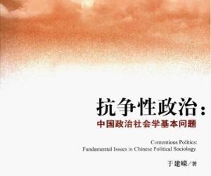 《抗争性政治:中国政治社会学基本问题》扫描版[PDF]