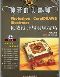 《神奇的美画师:Photoshop、CorelDRAW&Illustrator包装设计》