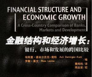 《金融结构和经济增长:银行、市场和发展的跨国比较》