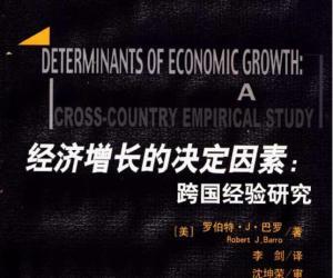 《经济增长的决定因素:跨国经验研究》扫描版[PDF]