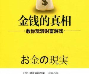 《金钱的真相:教你玩转财富游戏》扫描版[PDF]