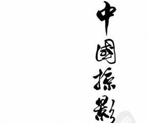 《旧中国掠影》扫描版[PDF]