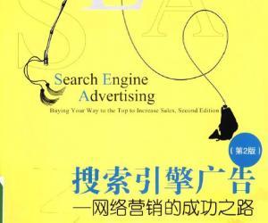 《搜索引擎广告:网络营销的成功之路》扫描版[PDF]