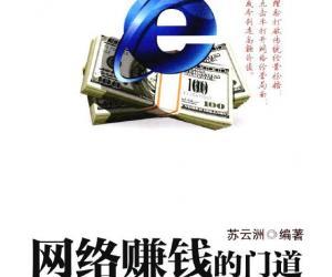 《揭秘网络赚钱的门道》扫描版[PDF]