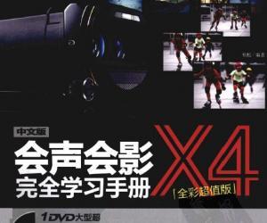 《中文版会声会影X4完全学习手册  全彩超值版》全彩版[PDF]