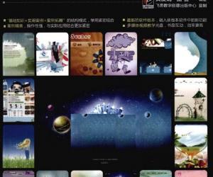 《中文版DREAMWEAVER CS5完全自学一本通》扫描版[PDF]