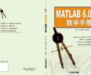 《MATLAB6.0数学手册》文字版[PDF]