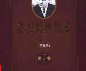 《苏霍姆林斯基选集+五卷本+第三卷》影印版[PDF]