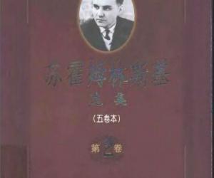 《苏霍姆林斯基选集+五卷本+第二卷》影印版[PDF]