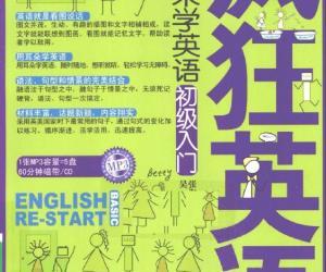 《疯狂英语  重新回来学英语  初级入门》全彩版[PDF]