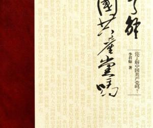 《你了解中国共产党吗》扫描版[PDF]