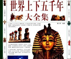 《世界上下五千年大全集》扫描版[PDF]