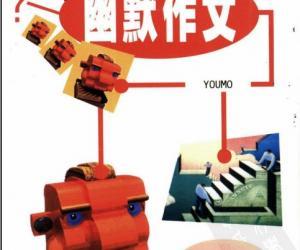 《中华中学生新概念幽默作文》扫描版[PDF]
