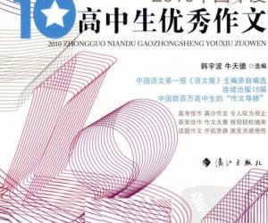 《2010中国年度高中生优秀作文》扫描版[PDF]
