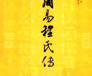 《周易程氏传》扫描版[PDF]