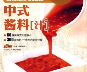 《经典中式酱料  汁》全彩版[PDF]